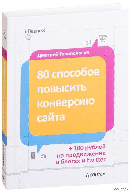10311429_0_80_sposobov_povisit_konversiyu_sayta_dmitriy_rolopolosov-jpg.29792