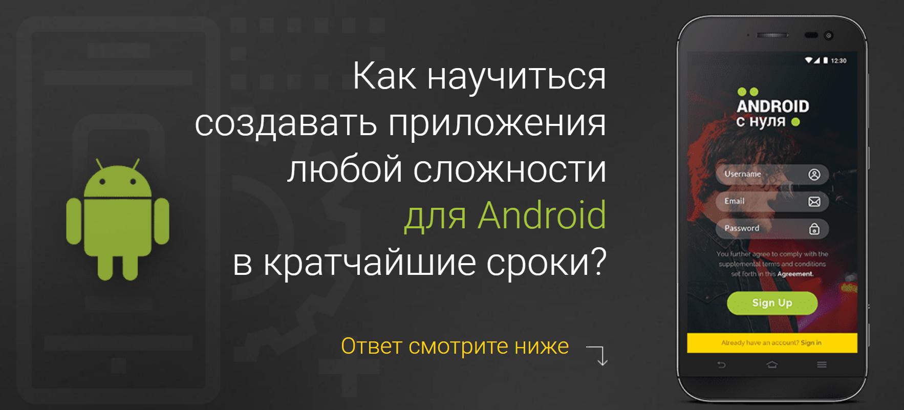 Создание приложений для андроид с сайта фон для сайта строительной компании