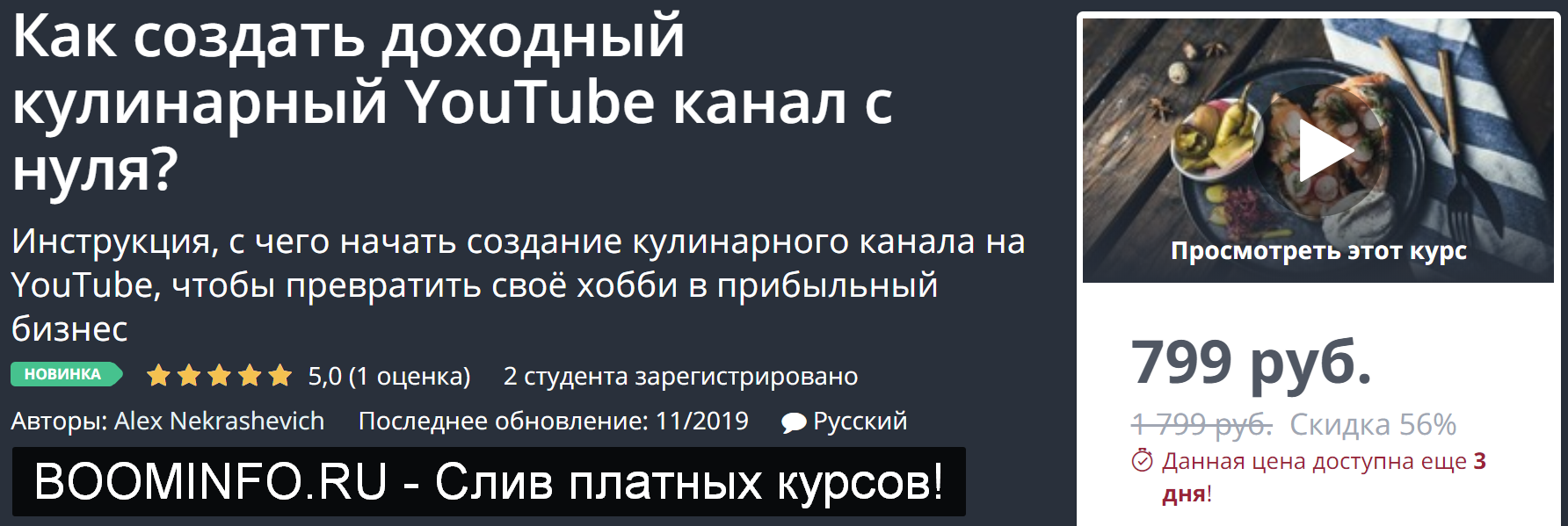 2019-12-02_12-45-33