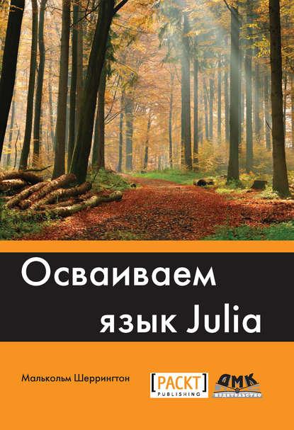 22861130-malkolm-sherrington-osvaivaem-yazyk-julia-22861130