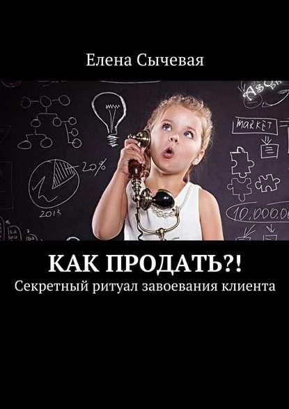 23098352-elena-viktorovna-sychevaya-kak-prodat-sekretnyy-ritual-zavoevaniya-klienta