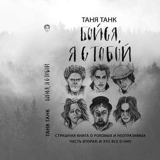 31190181-tanya-tank-boysya-ya-s-toboy-strashnaya-kniga-o-rokovyh-i-neotraz-31190181