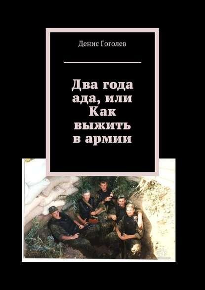 31727129-denis-gogolev-dva-goda-ada-ili-kak-vyzhit-v-armii