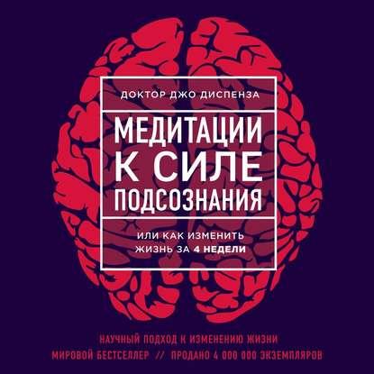 33173640-dzho-dispenza-meditacii-k-sile-podsoznaniya-33173640-jpg.30208