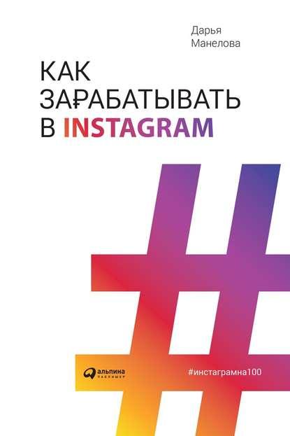 39447151-darya-manelova-kak-zarabatyvat-v-instagram