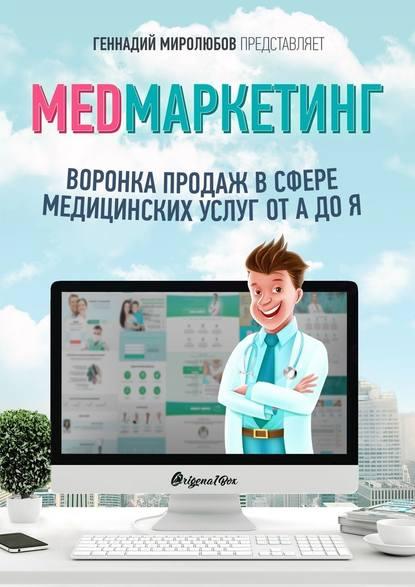40650149-gennadiy-mirolubov-med-marketing-voronka-prodazh-v-sfere-medicinskih-uslug
