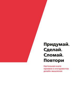 40734324-kollektiv-avtorov-pridumay-sdelay-slomay-povtori-nastolnaya-kniga-40734324
