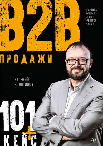 42123669-evgeniy-kolotilov-13215262-prodazhi-b2b-101-keys