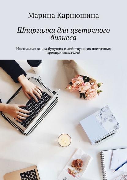 42223994-marina-karnushina-shpargalki-dlya-cvetochnogo-biznesa-nastolnaya-kniga-bud