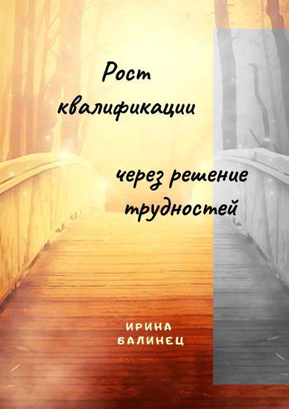 42224186-irina-balinec-ot-poiska-raboty-k-sozdaniu-svoego-korolevstva
