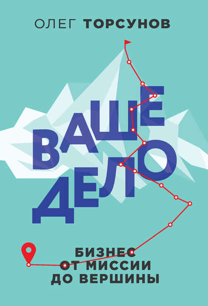 42249206-oleg-gennadevich-torsunov-vashe-delo-biznes-ot-missii-do-vershiny