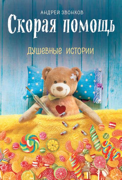 42605156-andrey-zvonkov-skoraya-pomosch-dushevnye-istorii-jpg.30220