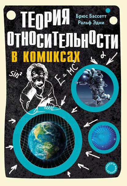 42738312-brus-bassett-teoriya-otnositelnosti-v-komiksah-42738312-jpg.30222
