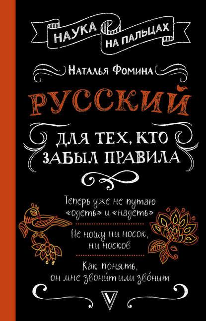 42977900-natalya-fomina-russkiy-dlya-teh-kto-zabyl-pravila-jpg.30218
