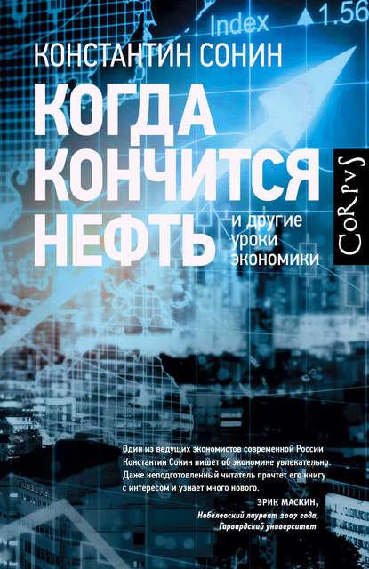 45832928-konstantin-sonin-kogda-konchitsya-neft-i-drugie-uroki-ekonomiki-45832928