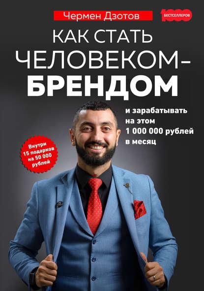 48522782-chermen-dzotov-kak-stat-chelovekom-brendom-i-zarabatyvat-na-etom-1-000-000