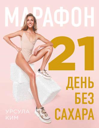 48622643-ursula-kim-marafon-21-den-bez-sahara