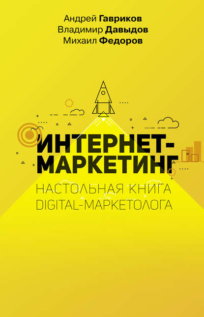 48638722-andrey-gavrikov-21148830-internet-marketing