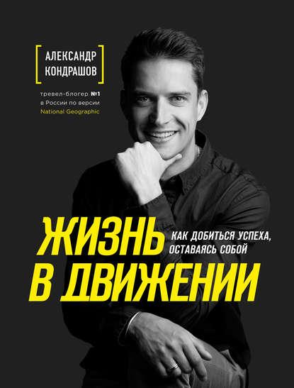 48781014-aleksandr-kondrashov-21270358-zhizn-v-dvizhenii