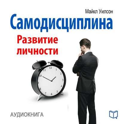 8639687-maykl-uilson-samodisciplina-razvitie-lichnosti-jpg.30219
