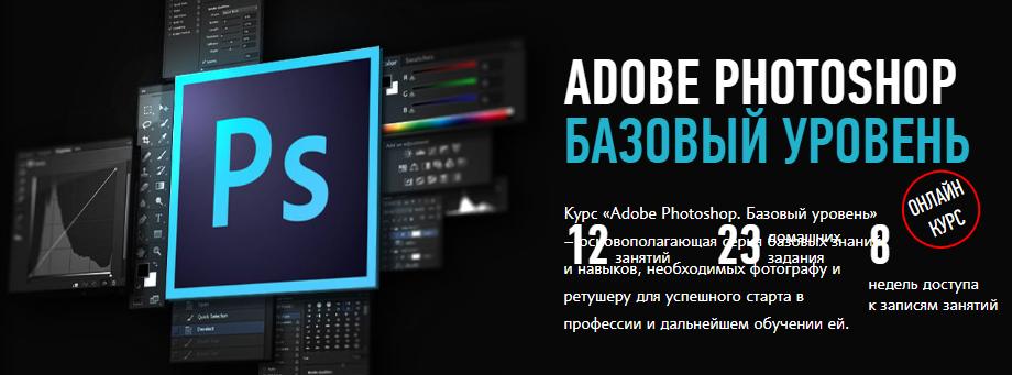 Андрей Журавлев - Adobe Photoshop базовый уровень (2019)