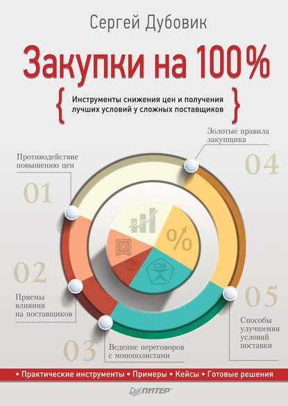 cv9litresru_pub_c_pdf_kniga_cover_415_30791793_sergey_dubovi12c4f5e12f61ab507f77e19158da860e