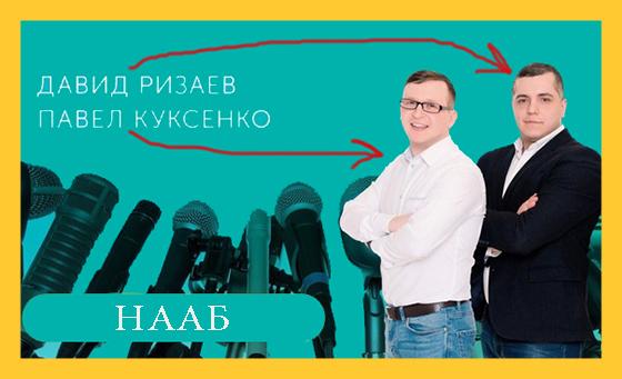 david-rizaev