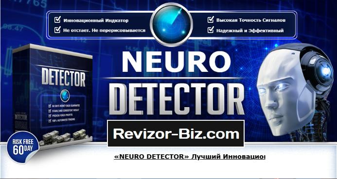 NEURO-DETECTOR
