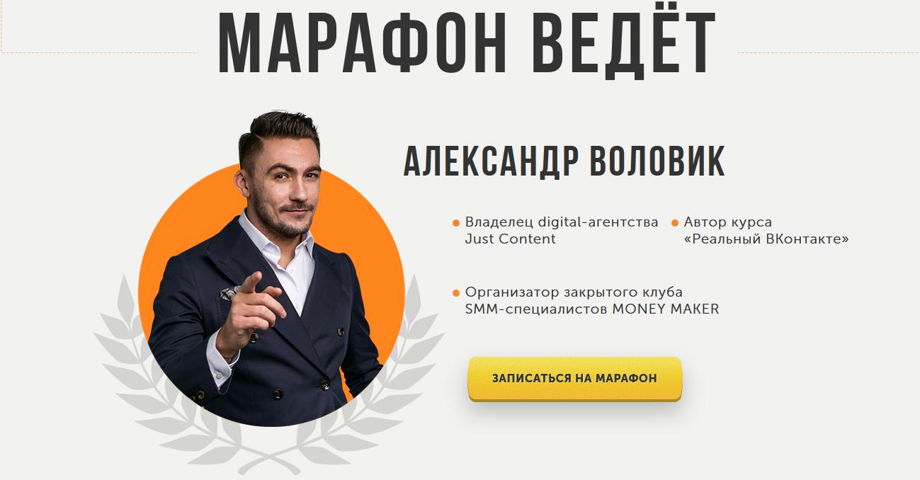 Онлайн марафон «100 лидов»(1)
