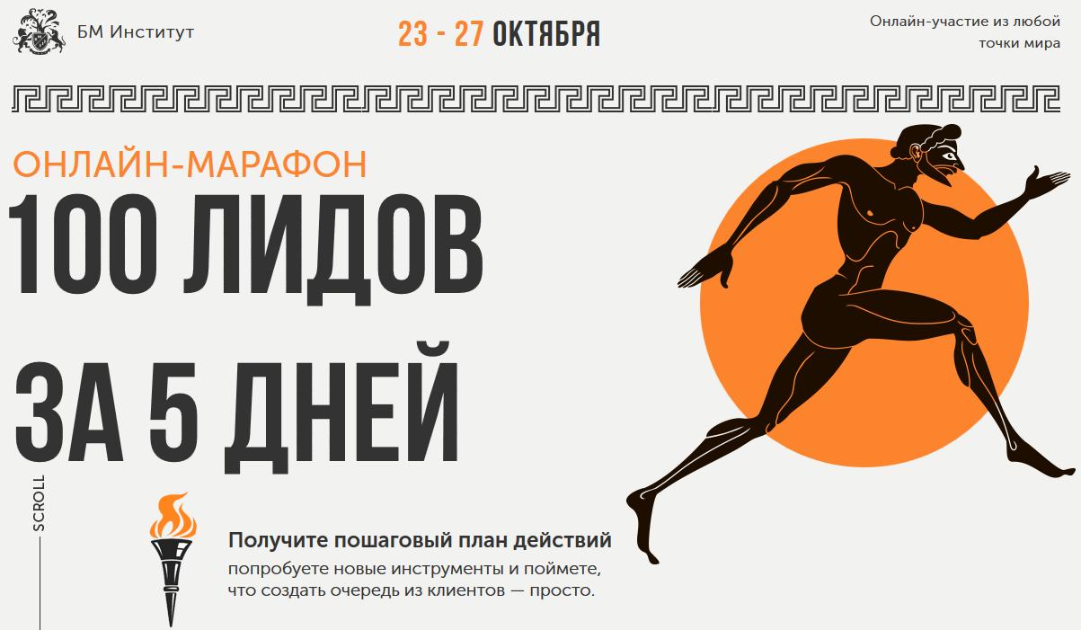 Онлайн марафон «100 лидов»(2)