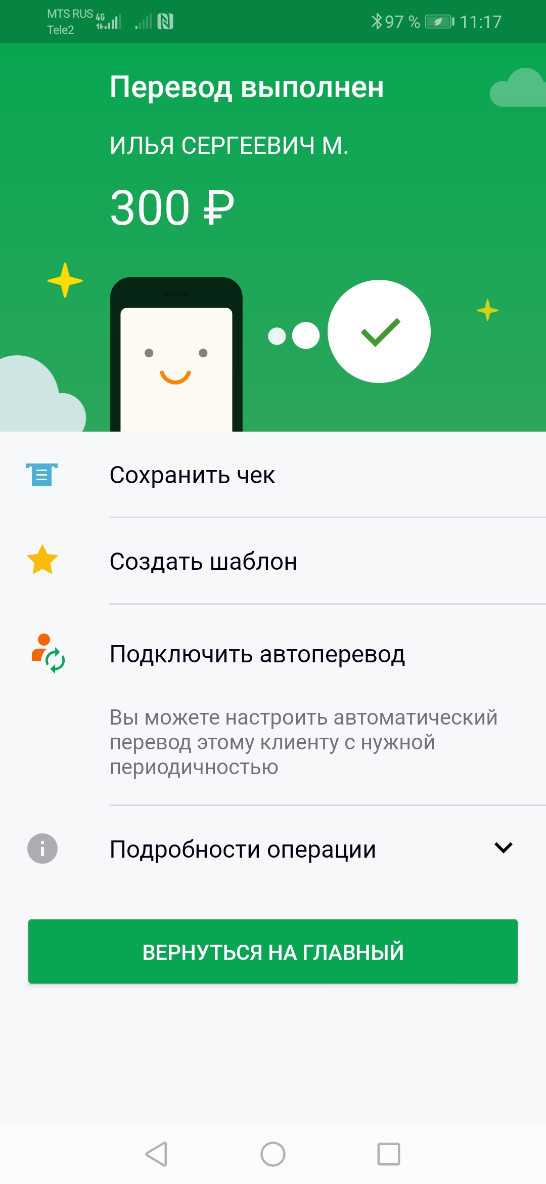 Screenshot_20190822_111718_rusberbankmobile